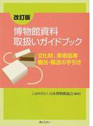 博物館資料取扱いガイドブック 文化財、美術品等梱包・輸送の手引き 改訂版
