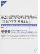 第2言語習得と母語習得から「言葉の学び」を考える より良い英語学習と英語教育へのヒント (アルク選書シリーズ)
