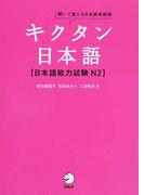 キクタン日本語〈日本語能力試験N2〉 聞いて覚える日本語単語帳