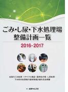 ごみ・し尿・下水処理場整備計画一覧 2016−2017
