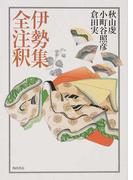 伊勢集全注釈 (日本古典評釈・全注釈叢書)