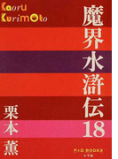 魔界水滸伝 18