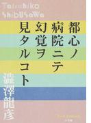 都心ノ病院ニテ幻覚ヲ見タルコト (P+D BOOKS)