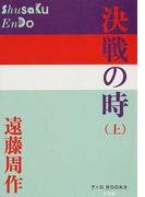 決戦の時 上 (P+D BOOKS)