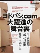 ヨドバシ.com大躍進の舞台裏 ネット通販11社の成功法則+関連サービス260まとめ (impress mook ネットショップ担当者フォーラムムック版特別号)(impress mook)