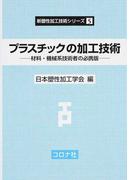プラスチックの加工技術 材料・機械系技術者の必携版 (新塑性加工技術シリーズ)