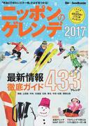 ニッポンのゲレンデ 関越/上信越/中央/北海道/白馬/東北/中京・北陸/関西以西 2017