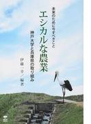 エシカルな農業 未来のために今すべきこと 神戸大学と兵庫県の取り組み