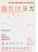 指だけヨガ どんなに体が硬い人でもできる