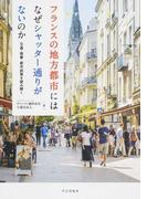フランスの地方都市にはなぜシャッター通りがないのか 交通・商業・都市政策を読み解く