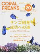 コーラルフリークス VOL.20(2016autumn) サンゴ飼育成功への道 ナンヨウハギのすべて (NEKO MOOK)(NEKO MOOK)