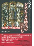 スペインレコンキスタ時代の王たち 中世800年の国盗り物語
