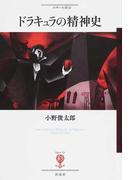 ドラキュラの精神史 (フィギュール彩)