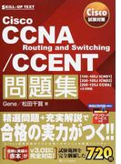 Cisco CCNA Routing and Switching/CCENT問題集 〈100−105J ICND1〉〈200−105J ICND2〉〈200−125J CCNA〉v3.0対応 (SKILL−UP TEXT Cisco試験対策)