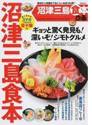 沼津三島食本ぴあ 新店から老舗までおいしいお店184軒!