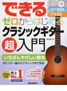 できるゼロからはじめるクラシックギター超入門 いちばんやさしい教本 ポピュラー曲からクラシックまで対応