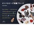 オトナのビーズ刺繡ブローチ