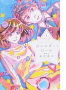 カレンダー・ガール (星へ行く船シリーズ)