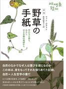 野草の手紙 草たちと虫と、わたし 小さな命の対話から 新版