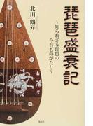 琵琶盛衰記 知られざる琵琶の今昔ものがたり