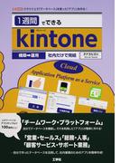 1週間でできるkintone 構築→運用 社内だけで完結 クラウド上で「データベース」を使った「アプリ」を作る! (I/O BOOKS)