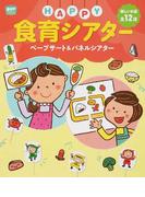 HAPPY食育シアター ペープサート&パネルシアター 楽しいお話全12話 (potブックス)