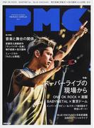 ぴあMUSIC COMPLEX Vol.7 特集:スーパーライブの現場からONE OK ROCK/BABYMETAL (ぴあMOOK)(ぴあMOOK)