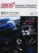 STIコンプリートカー スバルモータースポーツ活動の技術を結集したモデル