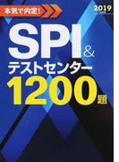本気で内定!SPI&テストセンター1200題 2019年度版