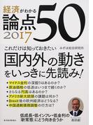 経済がわかる論点50 2017