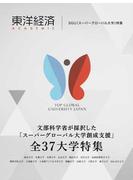 東洋経済ACADEMIC 文部科学省が採択した「スーパーグローバル大学創成支援」全37大学特集 SGU(スーパーグローバル大学)特集