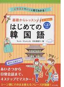 基礎からレッスンはじめての韓国語 イラストでパッと見てわかる!