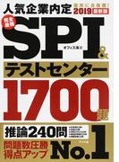 完全最強SPI&テストセンター1700題 人気企業内定確実に合格圏! 2019最新版