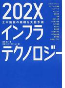 202Xインフラテクノロジー 土木施設の商機を大胆予測