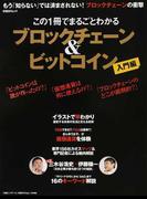 この1冊でまるごとわかるブロックチェーン&ビットコイン 入門編 (日経BPムック)