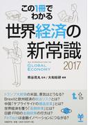 この1冊でわかる世界経済の新常識 2017