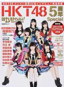 HKT48 5周年Special 指原莉乃 兒玉遙 宮脇咲良ほかHKT48メンバー総勢53名インタビュー完全収録