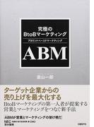 究極のBtoBマーケティングABM