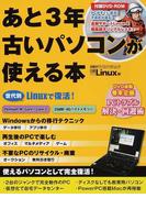 あと3年古いパソコンが使える本 Linuxを活用 (日経BPパソコンベストムック)(日経BPパソコンベストムック)