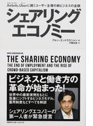 シェアリングエコノミー Airbnb、Uberに続くユーザー主導の新ビジネスの全貌