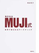 MUJI式 世界で愛されるマーケティング 無印良品