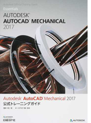 Autodesk AutoCAD Mechanical 2017公式トレーニングガイド (Autodesk Official Training Guide Essentials)