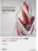 Autodesk AutoCAD 2017 3D機能公式トレーニングガイド