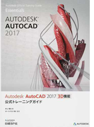 Autodesk AutoCAD 2017 3D機能公式トレーニングガイド (Autodesk Official Training Guide Essentials)