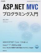ASP.NET MVCプログラミング入門 (MSDNプログラミングシリーズ)