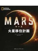 MARS 火星移住計画