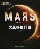 MARS 火星移住計画 (NATIONAL GEOGRAPHIC)