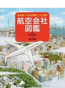 航空会社図鑑