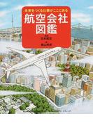 航空会社図鑑 (未来をつくる仕事がここにある)