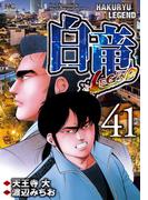 【41-45セット】白竜-LEGEND-
